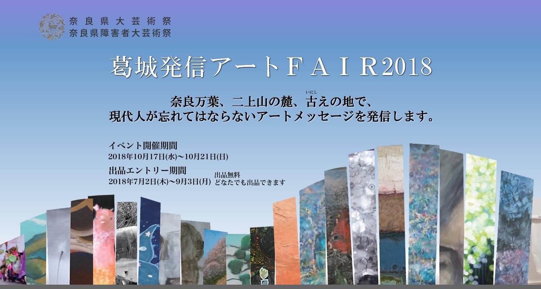葛城発信アートフェア2018